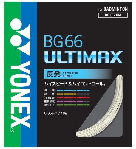 ULTIMAX-10m
