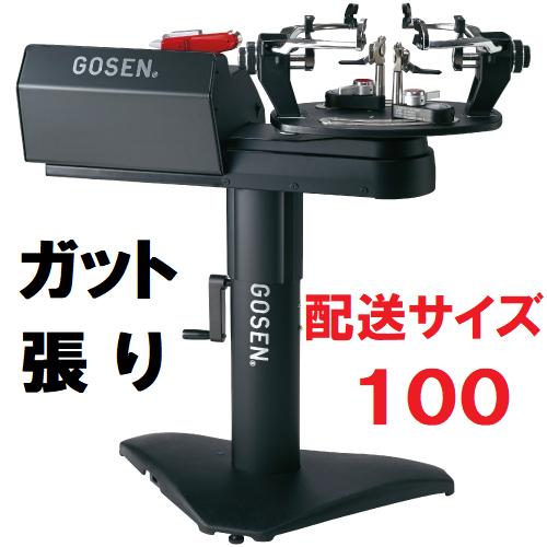stringing-100